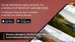 Bentley Bangkok เปิดตัวแอปพลิเคชันในประเทศไทยอย่างเป็นทางการ