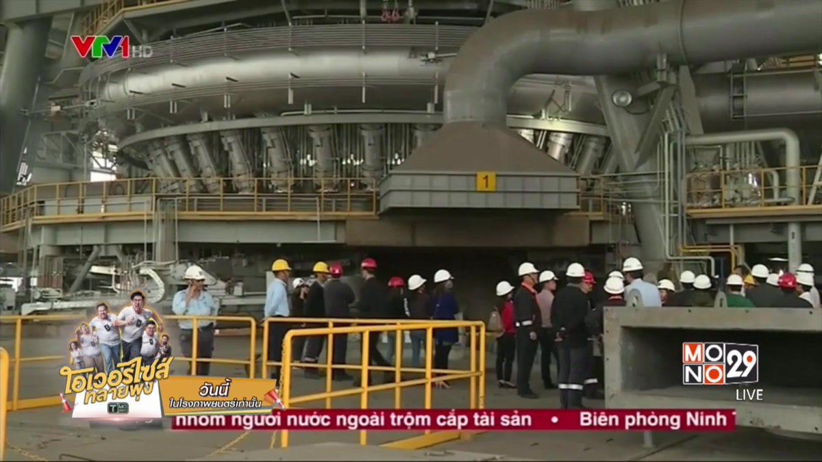 เวียดนามพิจารณาเปิดโรงงานเหล็กที่เคยสร้างมลพิษอีกครั้ง