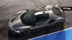 Ferrari SF90 Stradale ม้าพยศตัวแรงขุมพลังไฮบริด 769แรงม้า