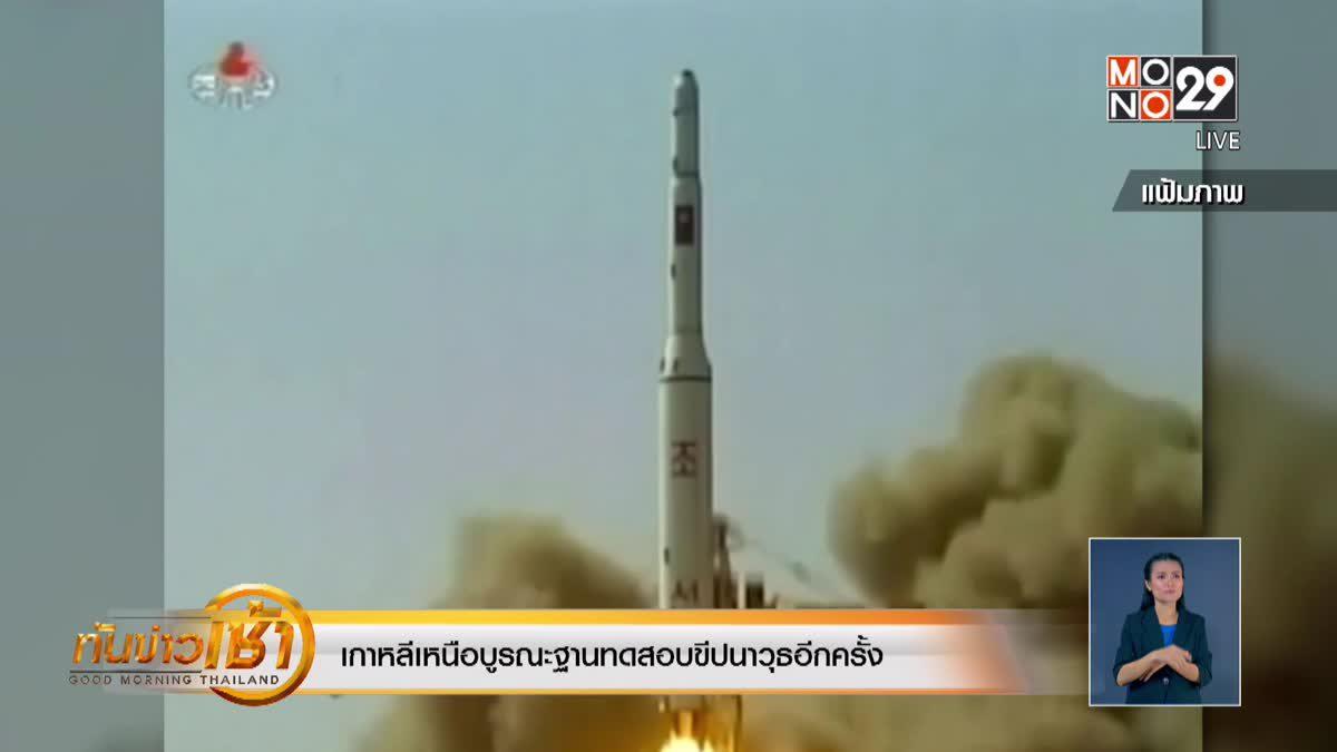 เกาหลีเหนือบูรณะฐานทดสอบขีปนาวุธอีกครั้ง