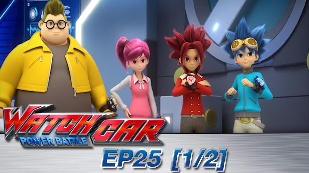 Power Battle Watch Car EP 25 [1/2]