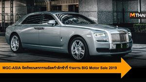 MGC-ASIA จัดทัพยนตรกรรมอัลตร้าลักชัวรี่ ร่วมงาน BIG Motor Sale 2019