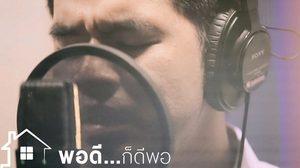 ธนาสิริฯ ชวนประกวด Cover Song ชิงรางวัลกว่าครึ่งแสน!!