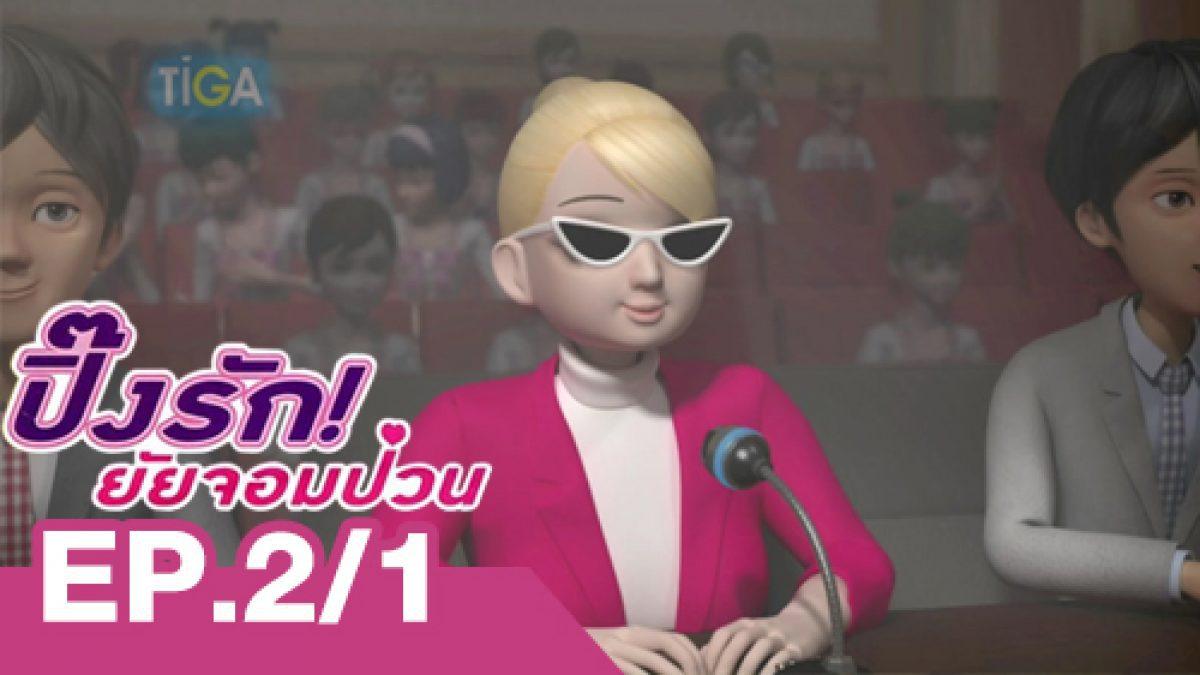 Secret Jouju ปิ๊งรักยัยจอมป่วน EP.2/1