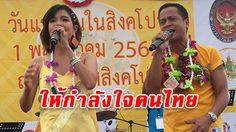 เปาวลี – แช่ม ให้กำลังใจแรงงานไทย ในประเทศสิงคโปร์