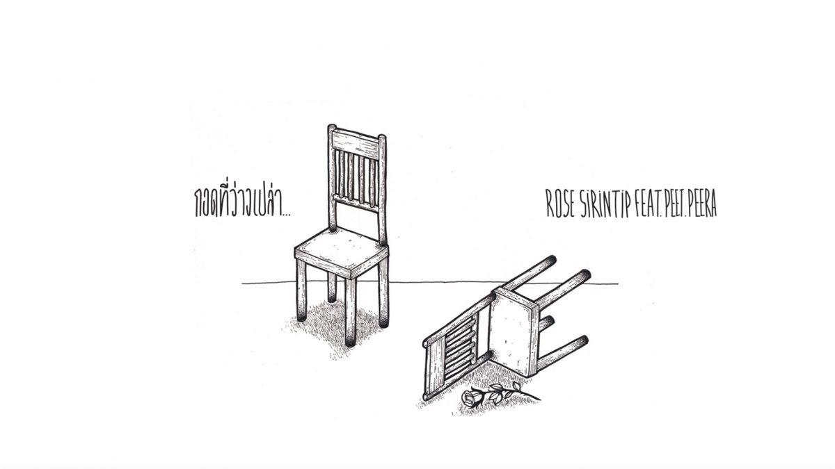 กอดที่ว่างเปล่า - โรส ศิรินทิพย์ ft. พีธ พีระ (Official Audio)