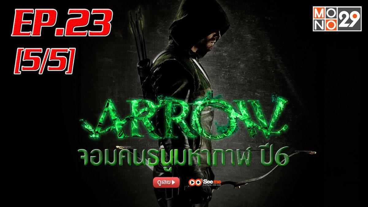 Arrow จอมคนธนูมหากาฬ ปี 6 EP.23 [5/5]