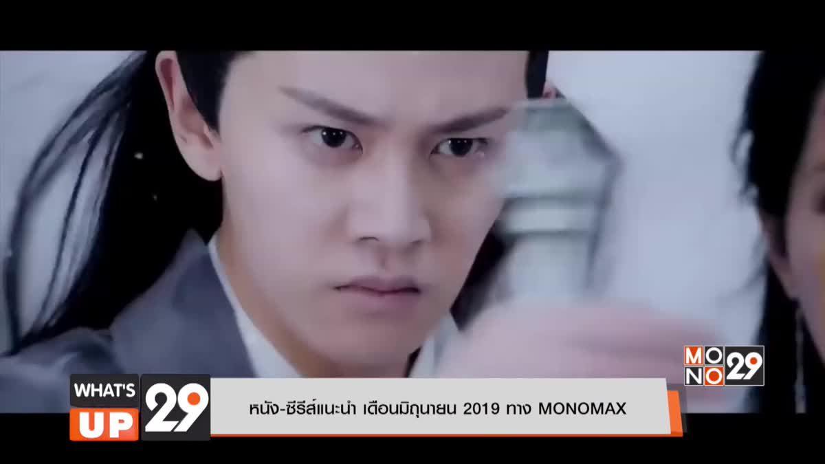 หนัง-ซีรีส์แนะนำ เดือนมิถุนายน 2019 ทาง MONOMAX