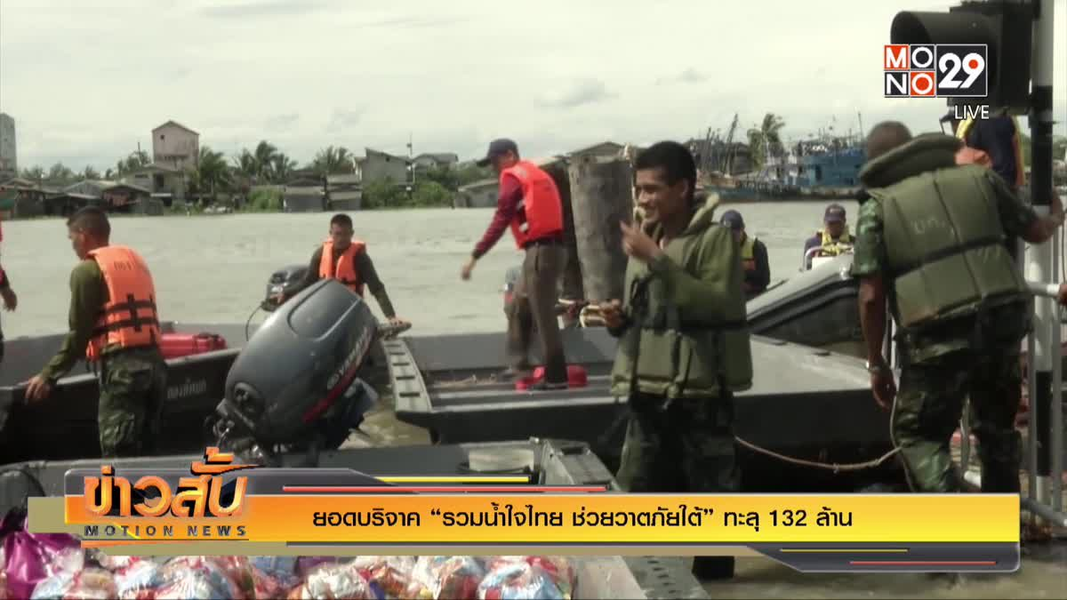 """ยอดบริจาค """"รวมน้ำใจไทย ช่วยวาตภัยใต้"""" ทะลุ 132 ล้าน"""