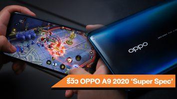 รีวิว OPPO A9 2020 สมาร์ทโฟน Super Spec ในราคาหลักพัน!