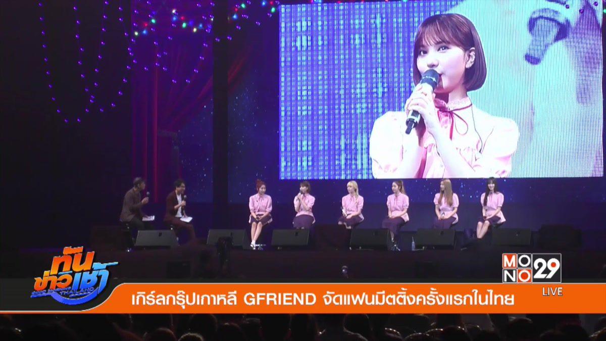 เกิร์ลกรุ๊ปเกาหลี GFRIEND จัดแฟนมีตติ้งครั้งแรกในไทย