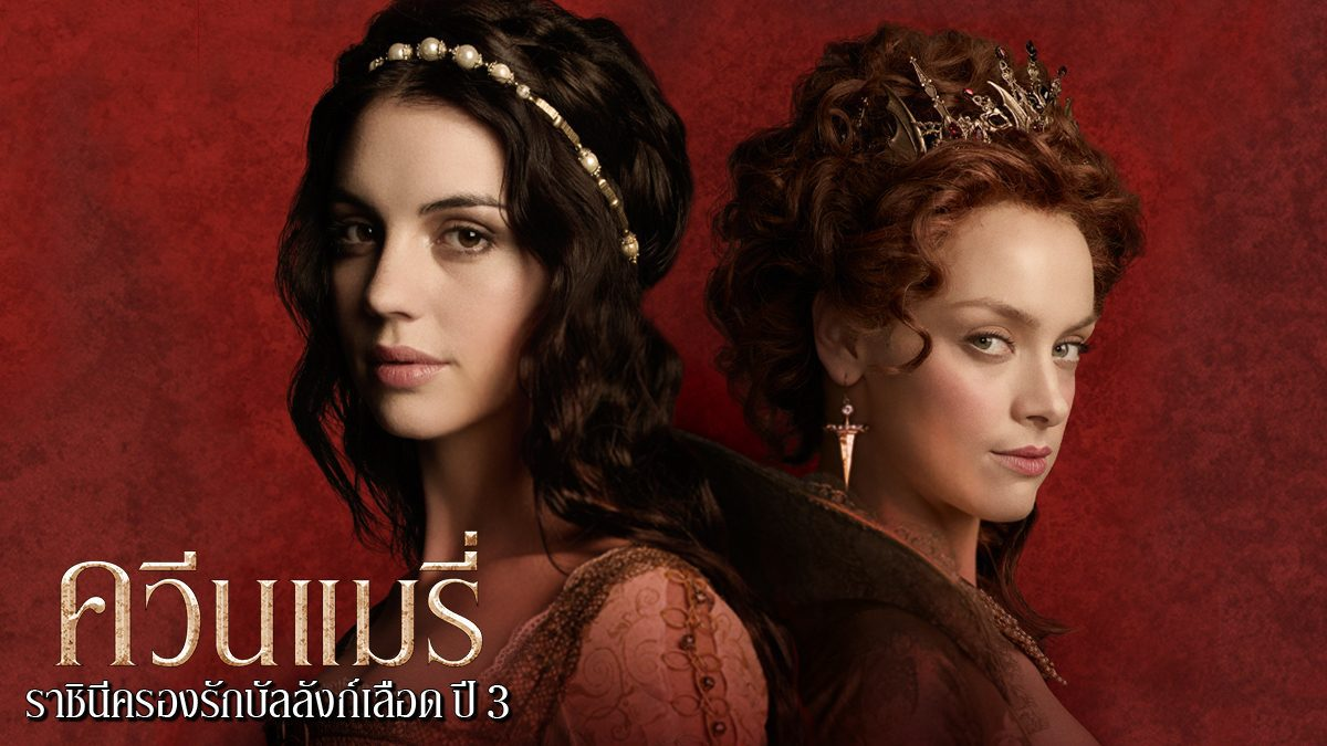 ตัวอย่างซีรีส์ Reign S.03 ควีนแมรี่ ราชินีครองรักบัลลังก์เลือด ปี 3