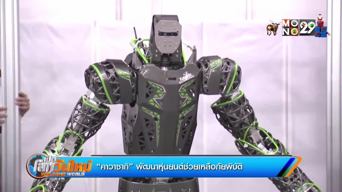 """""""คาวาซากิ"""" พัฒนาหุ่นยนต์ช่วยเหลือภัยพิบัติ"""