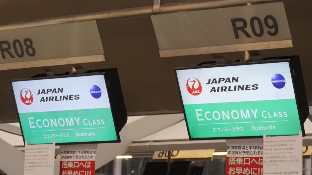 """MONO29 Trip EP.3 Amazing Tokyo"" ตอนที่ 1"
