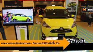 ยอดขายรถยนต์สะสม 9 เดือนเพิ่มขึ้น 2% แม้ตลาดเดือนกันยายนลดลง 14.1%
