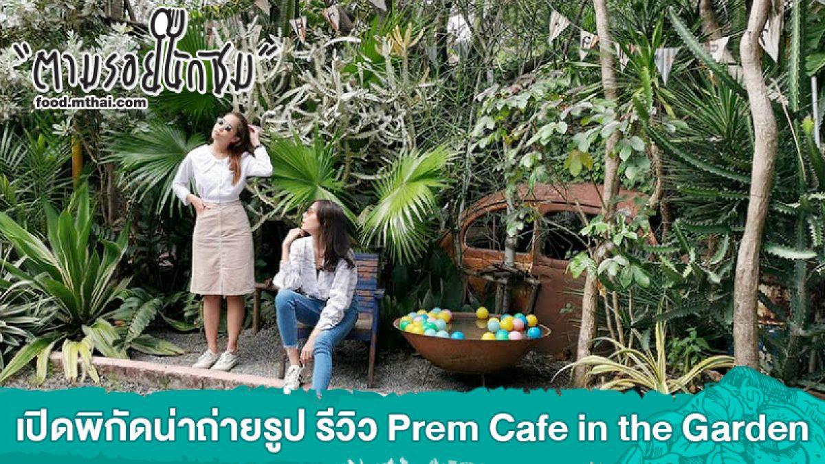 เปิดพิกัดน่าถ่ายรูป รีวิว Prem Cafe in the Garden สแนปทุกจุด ใช้พื้นที่ให้คุ้มสุดๆ