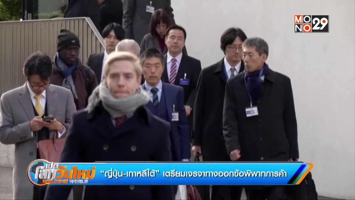 """""""ญี่ปุ่น-เกาหลีใต้"""" เตรียมเจรจาทางออกข้อพิพาทการค้า"""