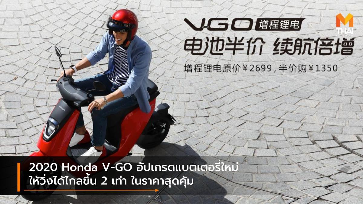 2020 Honda V-GO อัปเกรดแบตเตอรี่ใหม่ให้วิ่งได้ไกลขึ้น 2 เท่า ในราคาสุดคุ้ม