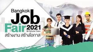 เริ่มวันนี้ BANGKOK JOB FAIR 2021 เปิดรับสมัครงานกว่า 5,000 อัตรา