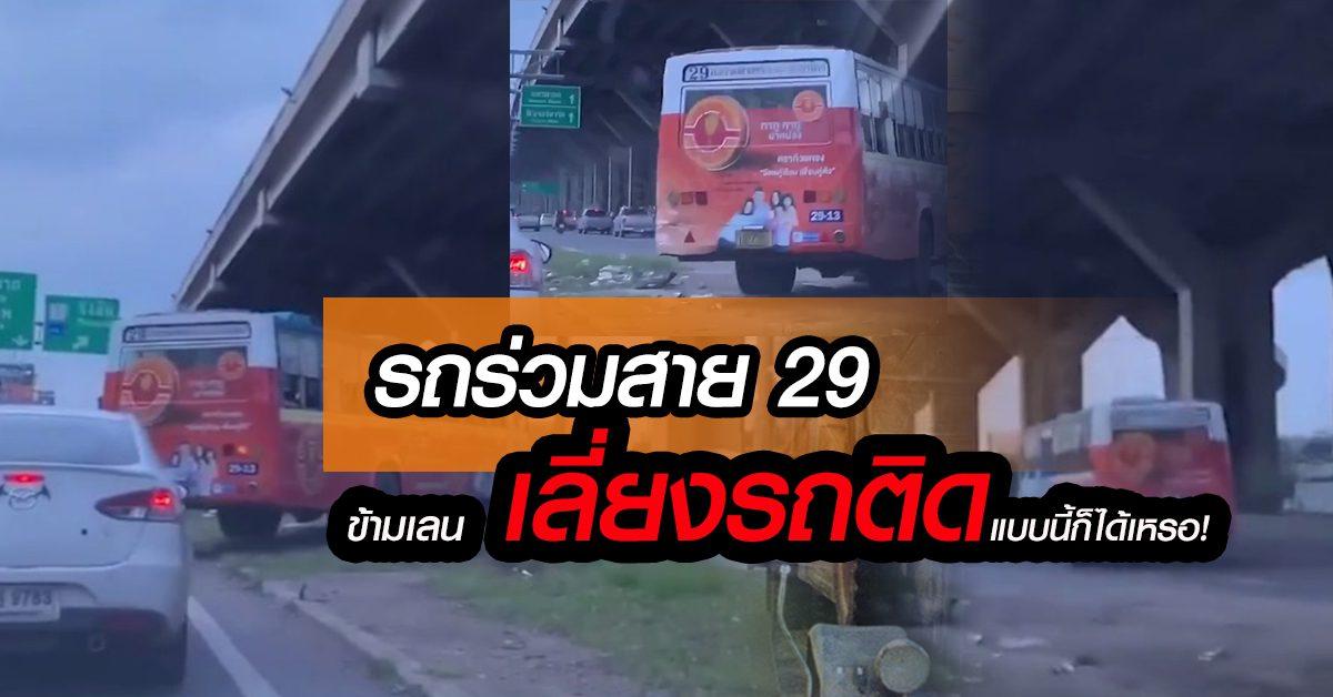 รถโดยสารประจำทางสาย 29 วิ่งข้ามเกาะกลางเลี่ยงรถติด แบบนี้ก็ได้เหรอ?