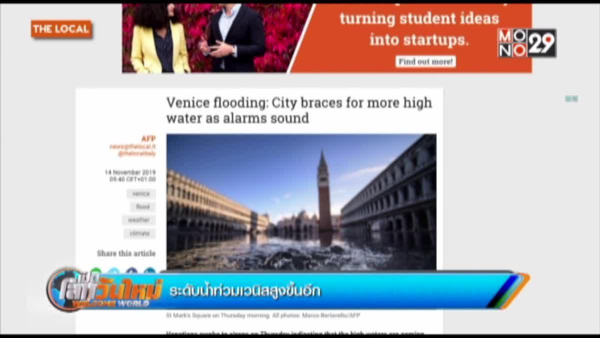 ระดับน้ำท่วมเวนิสสูงขึ้นอีก