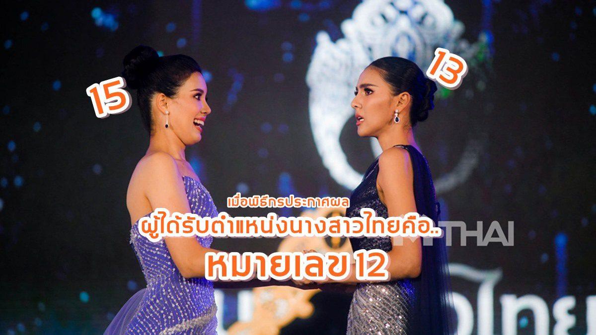 ช็อตมงลง นางสาวไทย ที่น่ารักที่สุด วินาทีงงเมื่อพิธีกรประกาศเลขไม่ตรงทั้งคู่