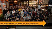 รอยัล เอนฟิลด์ จัดกิจกรรม คาเฟ่ เรซเซอร์ ไนท์ ไรด์ ครั้งแรกในเมืองไทย
