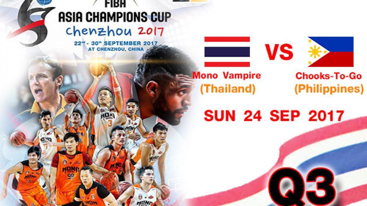 การเเข่งขันบาสเกตบอล FIBA Asia Champions cup 2017  : Mono Vampire (THA)  VS Chooks-To-Go (PHI) Q3 ( 24 Sep 2017 )