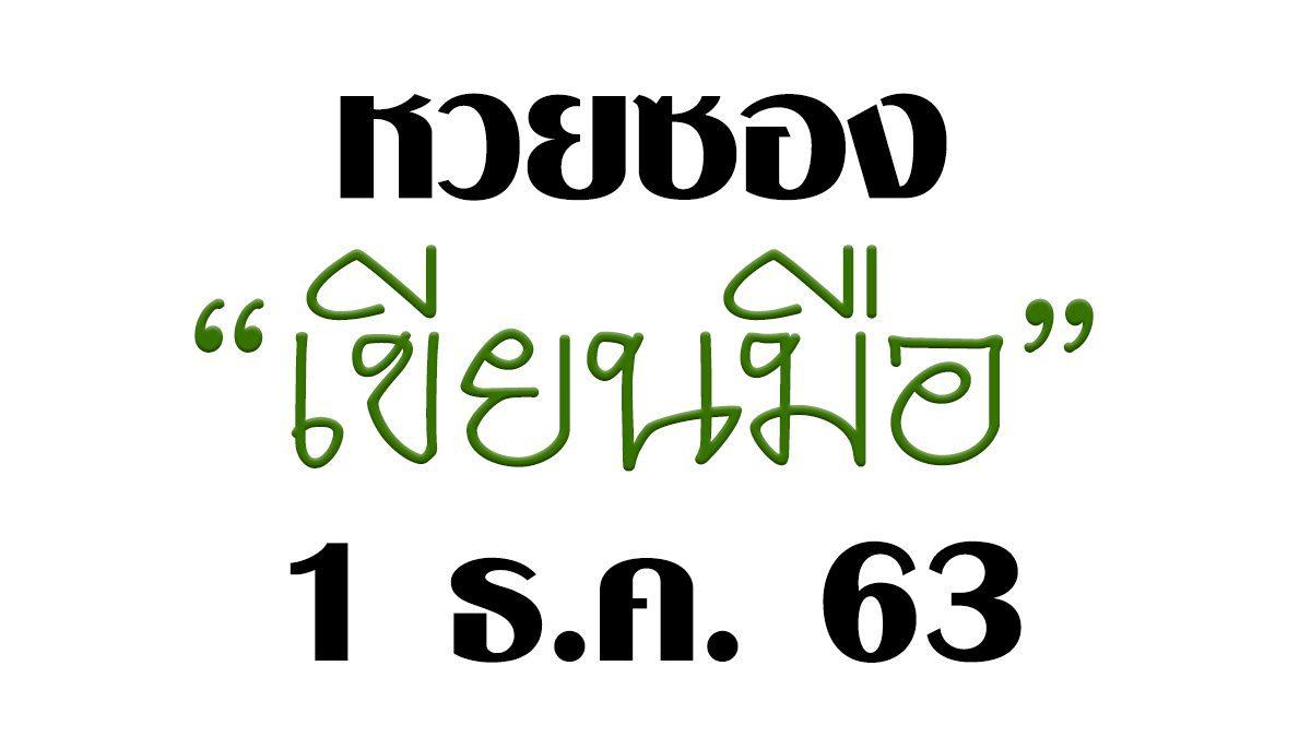 สรุปเลขดัง หวยซองเขียนมือ งวดวันที่ 1 ธ.ค. 63 #แจกหวยซอง