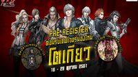 Ran Online เปิด Pre-Register รับไอเทมถาวร รับเซิร์ฟใหม่ TOKYO ตั้งแต่วันนี้
