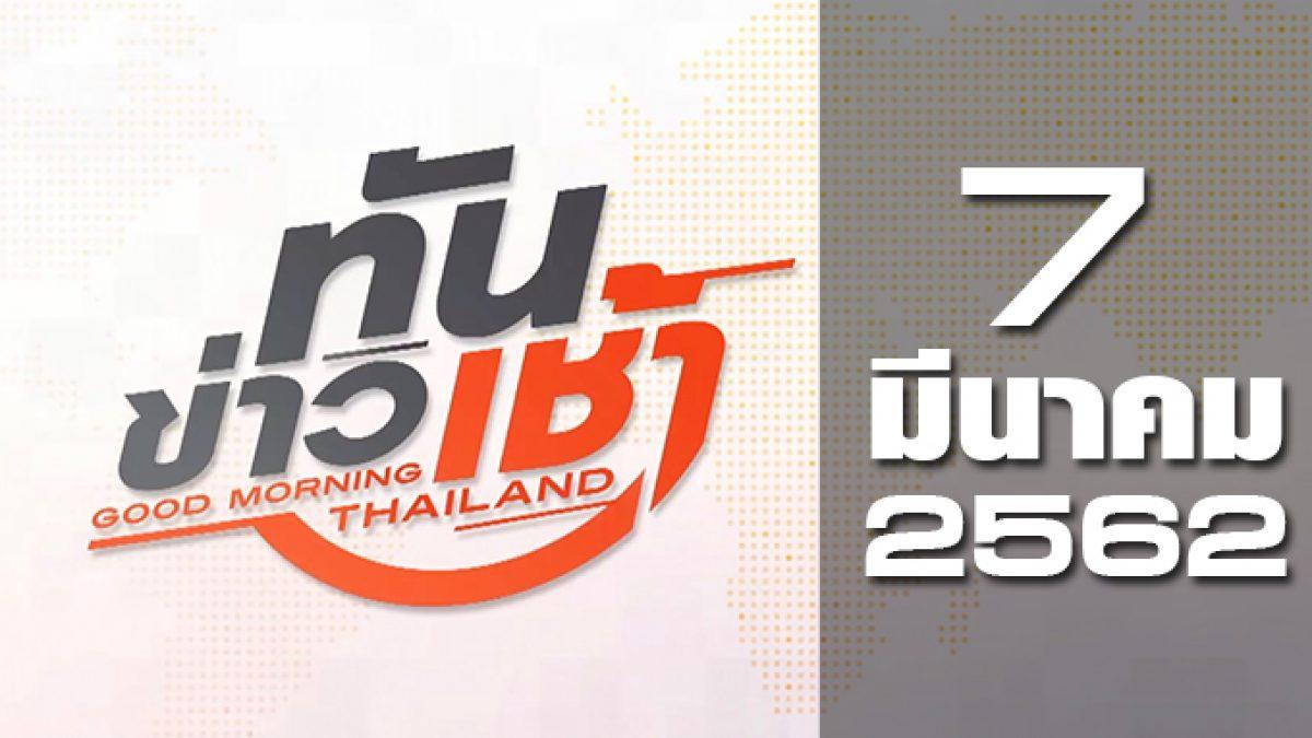 ทันข่าวเช้า Good Morning Thailand 07-03-62