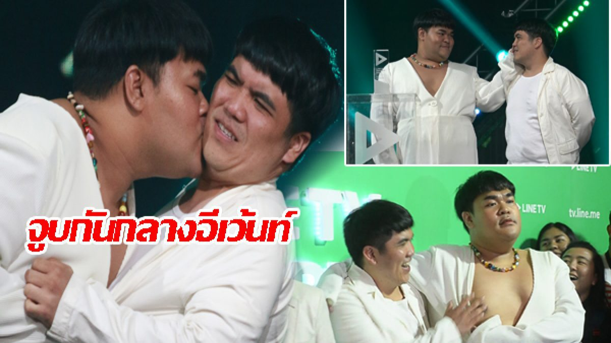คู่จริงไม่ใช่คู่จิ้น!! ปิงปอง-แจ็ค หวานออกสื่อ จูบกันกลางงานอีเว้นท์