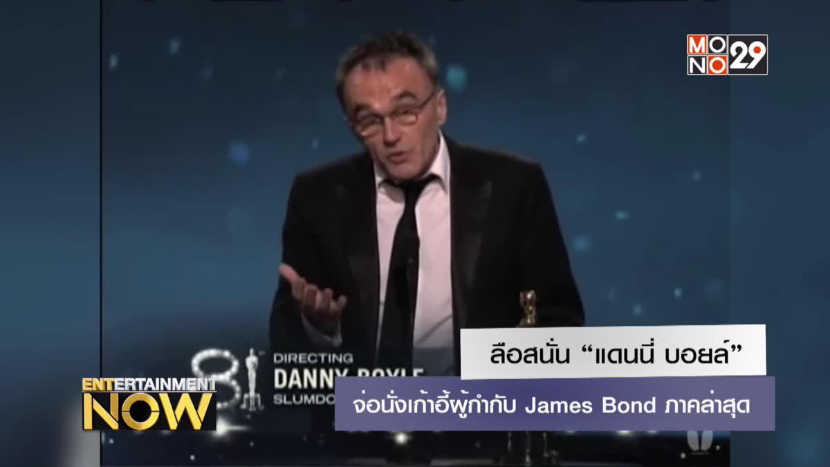 """ลือสนั่น """"แดนนี่ บอยล์"""" จ่อนั่งเก้าอี้ผู้กำกับ James Bond ภาคล่าสุด"""