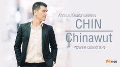 "POWER QUESTION คำถามเปลี่ยนความคิดของ ""ชิน ชินวุฒิ"""