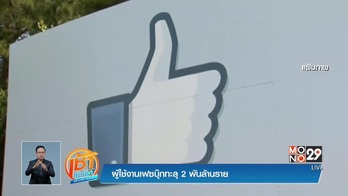 ผู้ใช้งานเฟซบุ๊กทะลุ 2 พันล้านราย