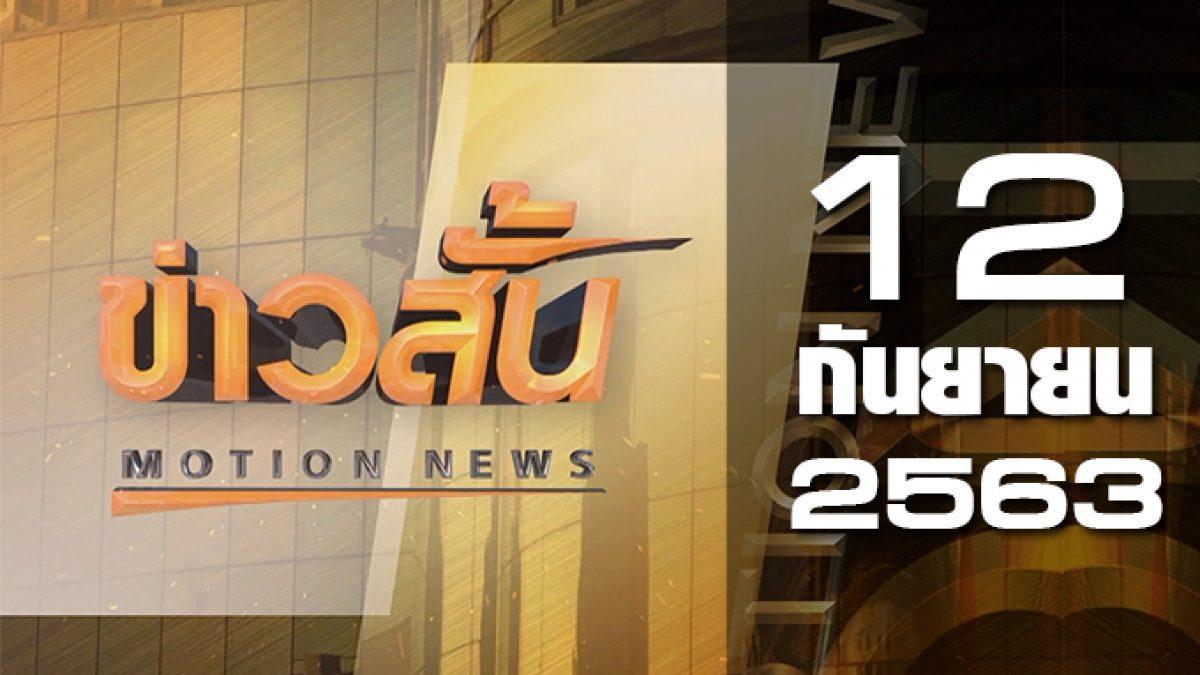 ข่าวสั้น Motion News Break 1 12-09-63