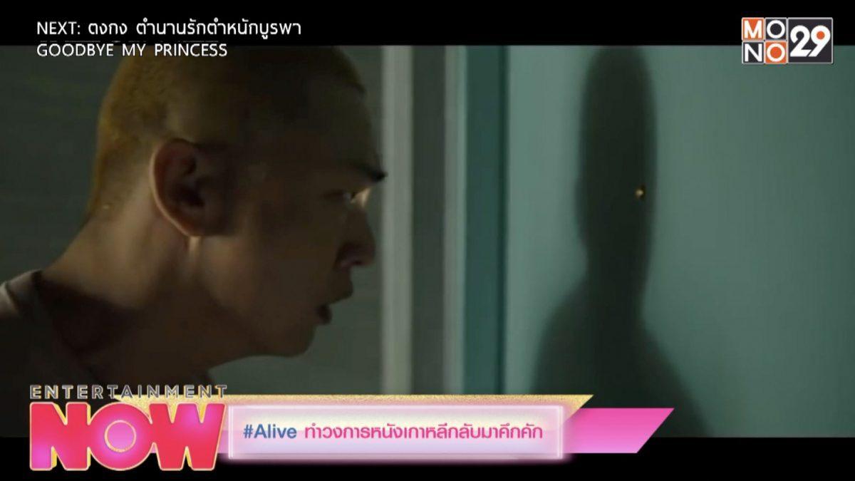 #Alive ทำวงการหนังเกาหลีกลับมาคึกคัก