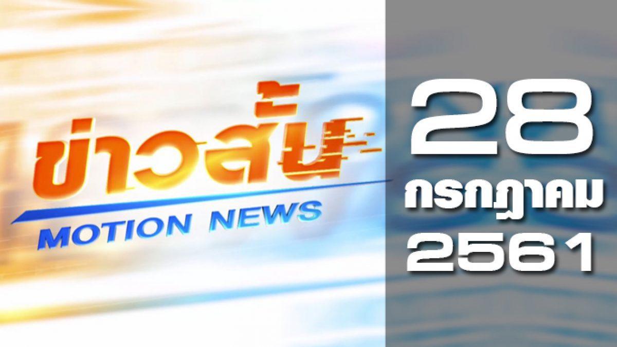 ข่าวสั้น Motion News Break 2 28-07-61