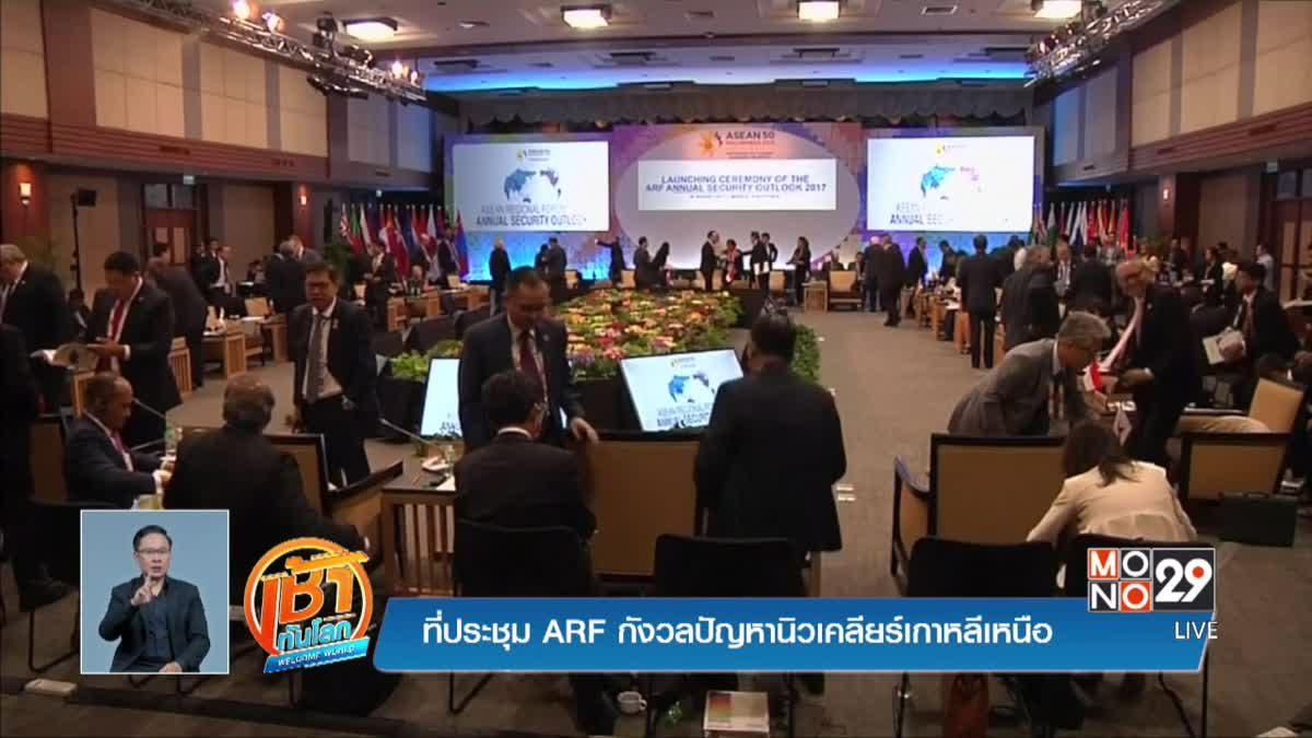 ที่ประชุม ARF กังวลปัญหานิวเคลียร์เกาหลีเหนือ