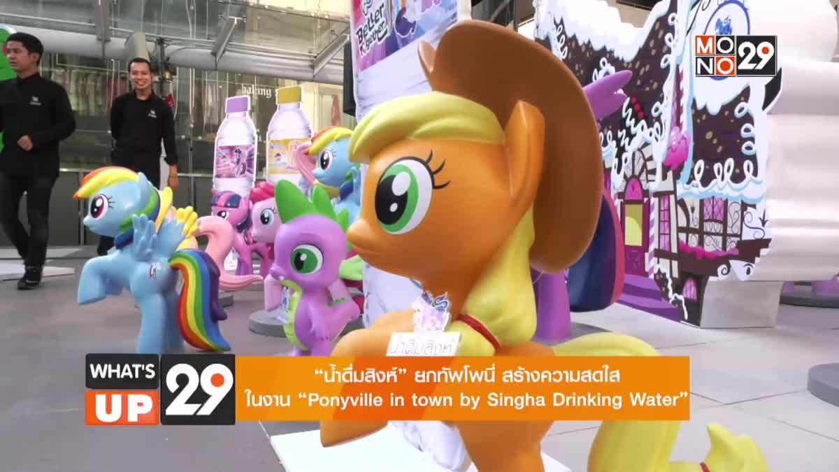 ครั้งเเรกในประเทศไทย กับการรวมตัวครั้งยิ่งใหญ่ของม้าน้อย My Little Pony
