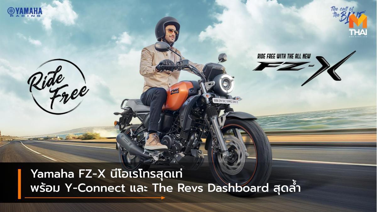 Yamaha FZ-X นีโอเรโทรสุดเท่ พร้อม Y-Connect และ The Revs Dashboard สุดล้ำ