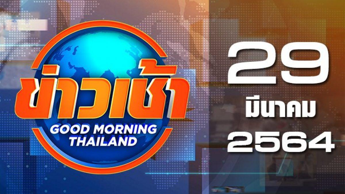 ข่าวเช้า Good Morning Thailand 29-03-64