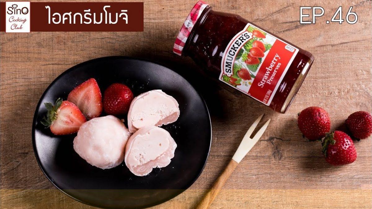 ไอศกรีมโมจิ | EP.46 Sino Cooking Club