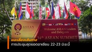 แนะเลี่ยงเส้นทางการประชุมสุดยอดอาเซียน 22-23 มิ.ย.นี้