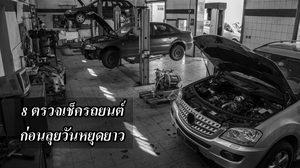 8 ตรวจเช็ครถยนต์ ก่อนลุยวันหยุดยาว