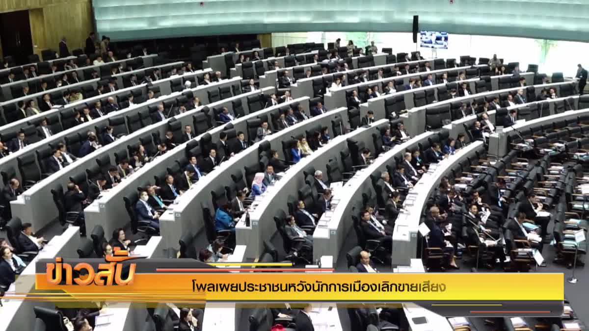 โพลเผยประชาชนหวังนักการเมืองเลิกขายเสียง