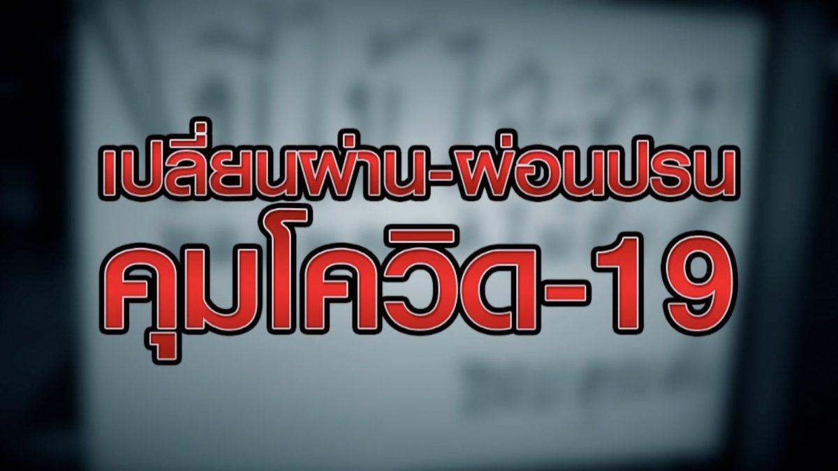 """""""เปลี่ยนผ่าน - ผ่อนปรน คุมโควิด-19"""" 21-04-63"""