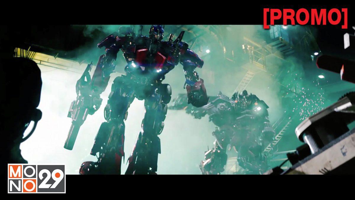 Transformers : Revenge of the Fallen ทรานส์ฟอร์เมอร์ส อภิมหาสงครามแค้น ภาค 2 [PROMO]