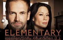 Elementary Season 1 เชอร์ล็อค/วัตสัน คู่สืบคดีเดือด ปี 1