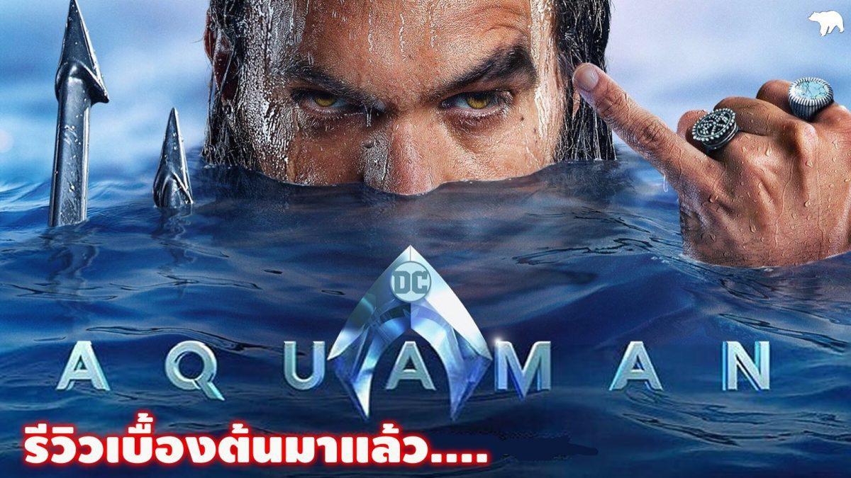 รีวิวเบื้องต้น Aquaman + ตัวอย่างอเวนเจอร์ 4